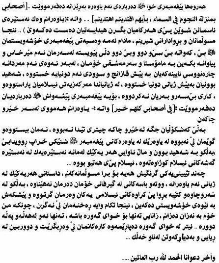 داستانی یاوهران - باوكی عبدالله  256315814