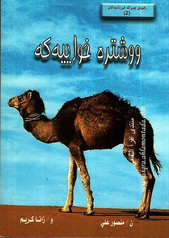 ووشتره خواییهكه  - منصور علی 287901280