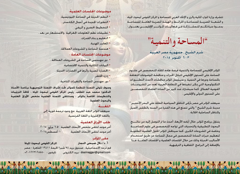 المؤتمر العربي للمساحة 2015 950182223