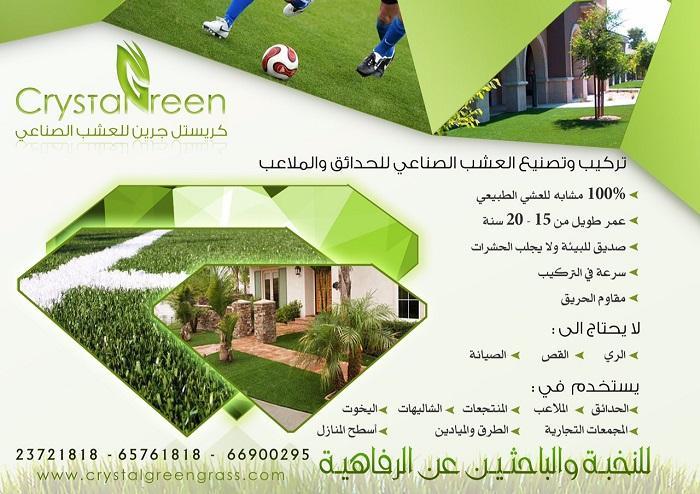 العشب الصناعي للمنازل | كريستل جرين لاند سكيب بالكويت 491533175