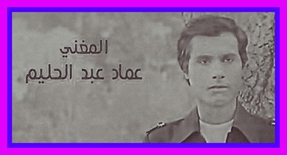 مكتبة صور وتصميمات  الكروان عماد عبد الحليم متجدد يوميا - صفحة 4 634831487
