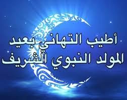 هنــــــا بدء مسابقة مولد الهدى  930598848