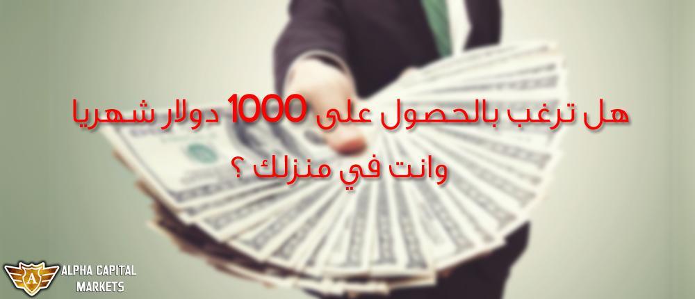 www.alphacmarkets.com افضل شركة وساطة مالية في سوق تداول الفوركس 669528321