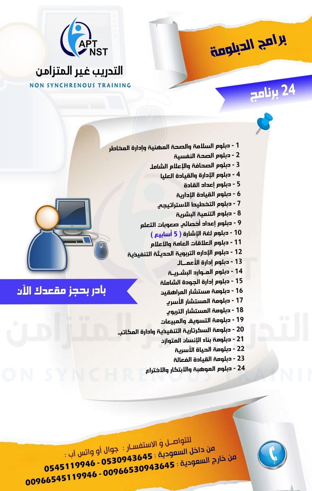 برامج الدبلومة ( تدريب غير متزامن ) 980662227