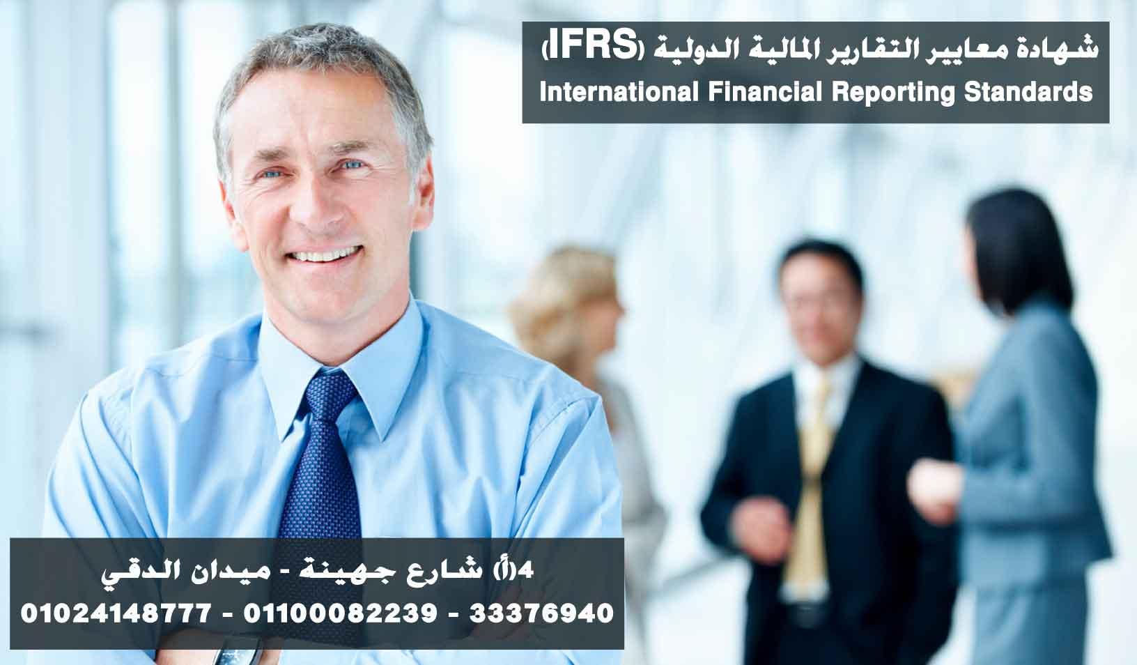 كورسات محاسبة |تدريب محاسبين | IFRS 497018291