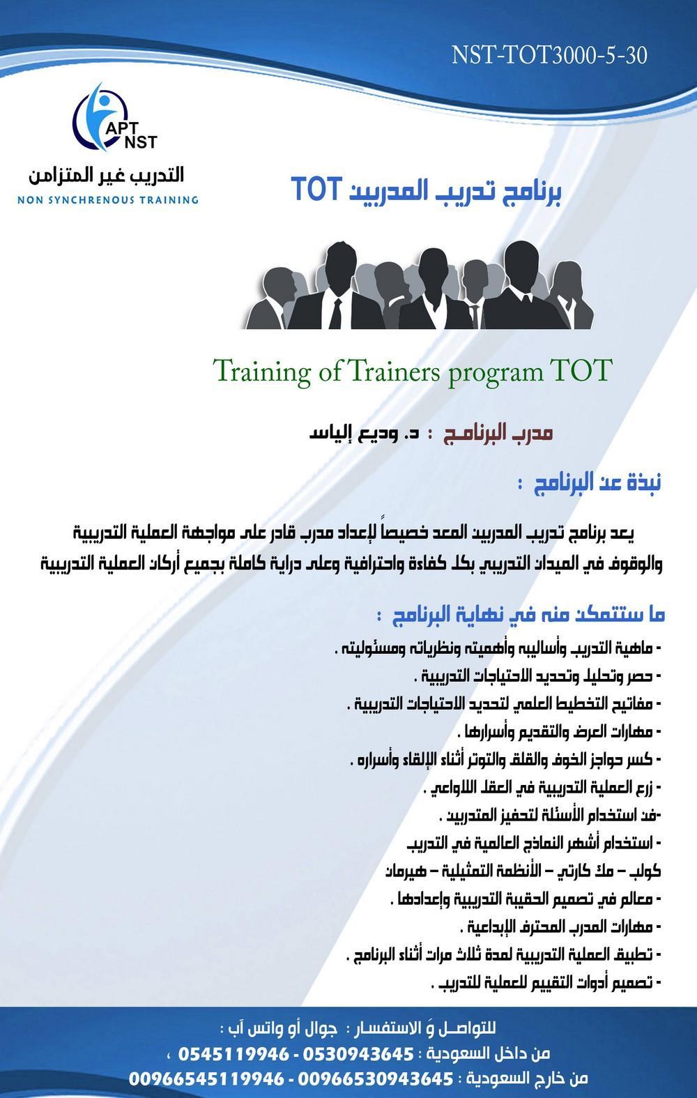 برنامج تدريب المدربين TOT 903110242