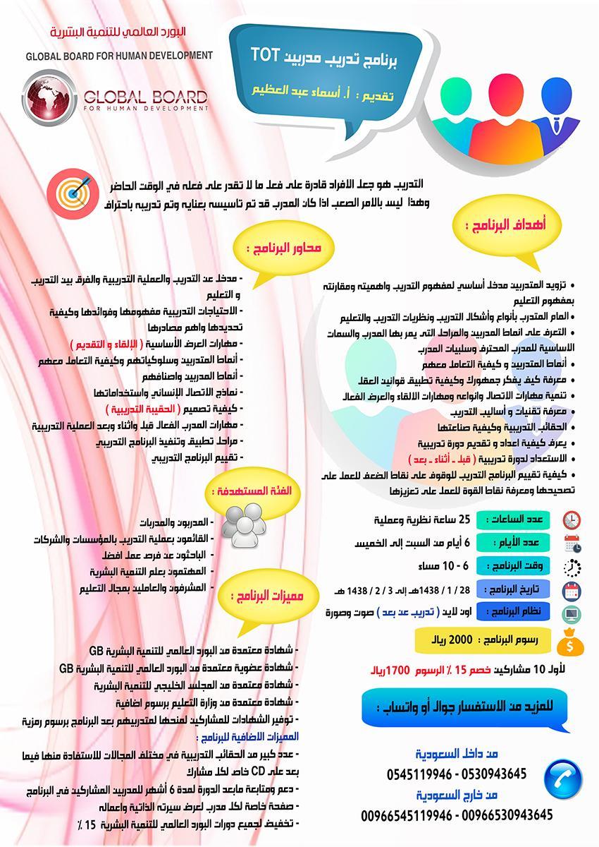 برنامج تدريب مدربين tot 373521407
