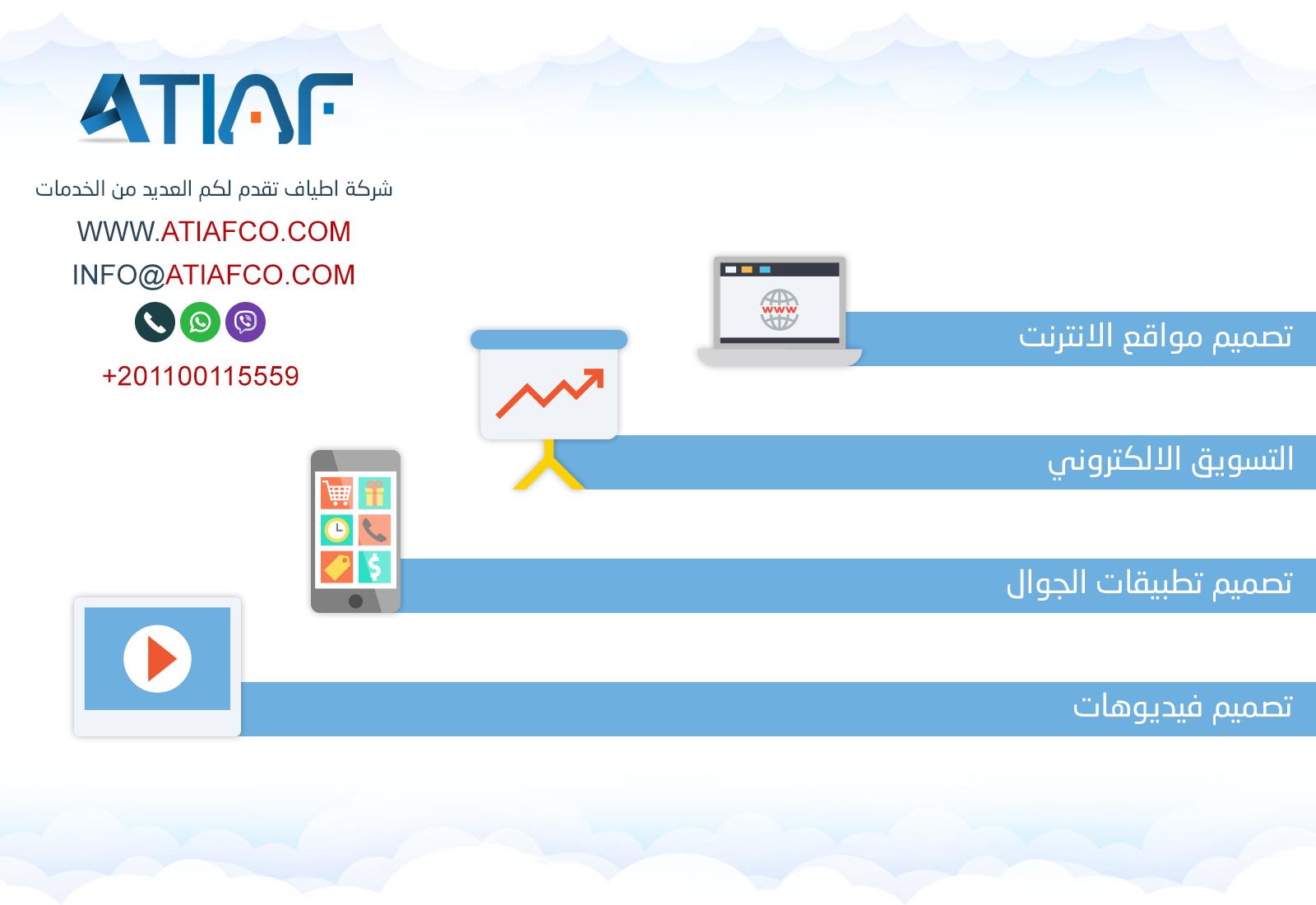 تصميم وبرمجة تطبيقات الهواتف الزكيه 404393860