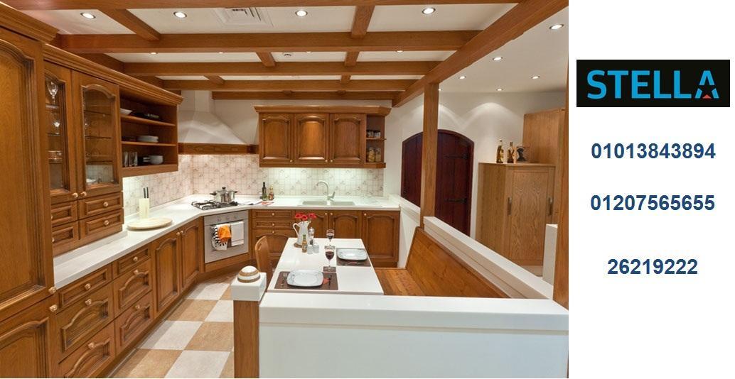 سعر مطبخ خشب   - شركة مطابخ  ( للاتصال    01207565655 ) 352061193