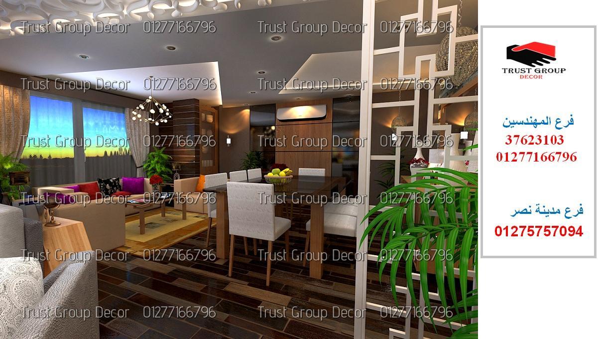 شركات ديكور فى مصر  - شركات تشطيبات  ( للاتصال   01277166796 ) 799423368
