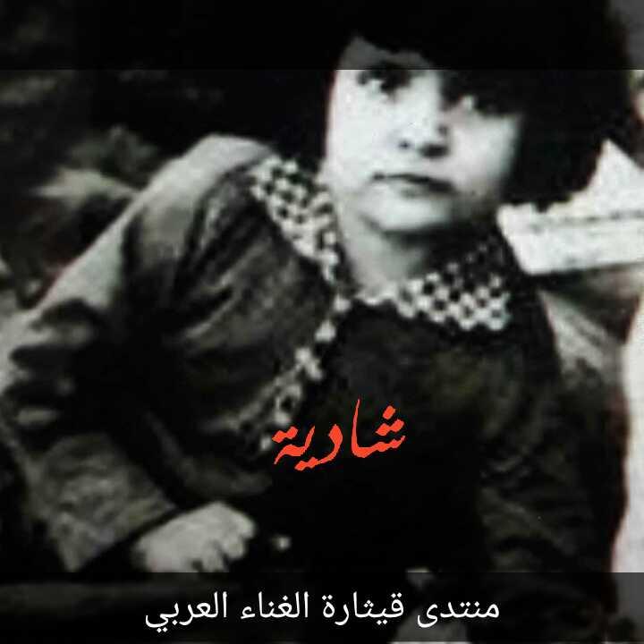 صور نادرة لشادية مع عائلاتها 305165616