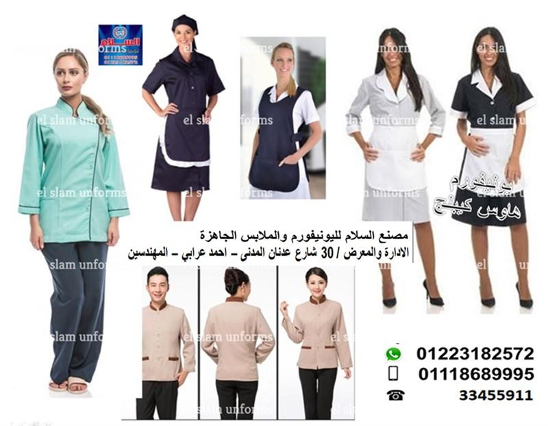 Uniform Housekeeping 01118689995 125947410