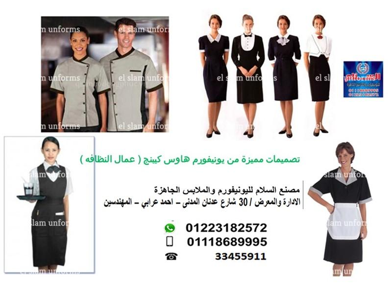 Uniform Housekeeping 01118689995 623456773