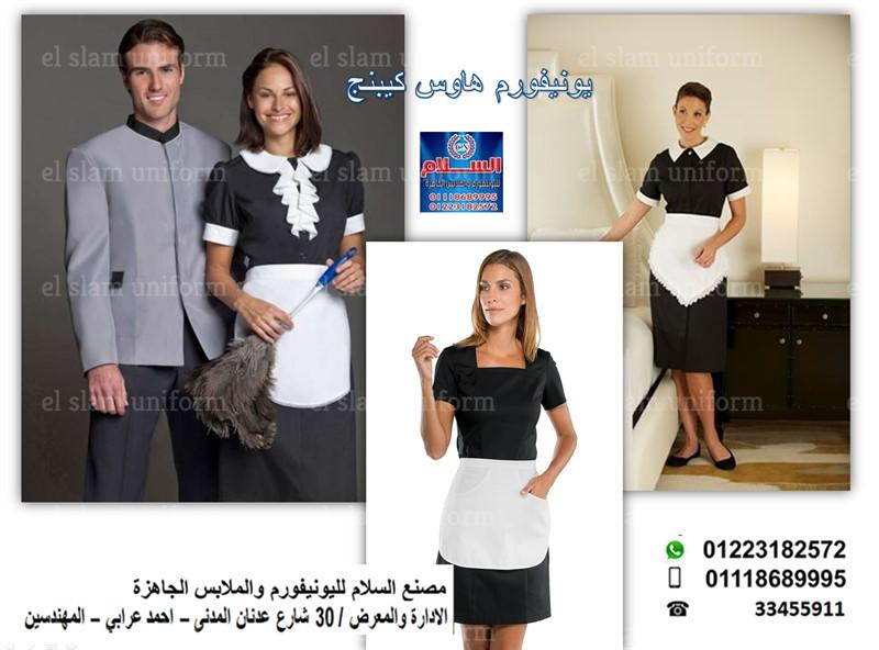 Uniform Housekeeping 01118689995 851039361
