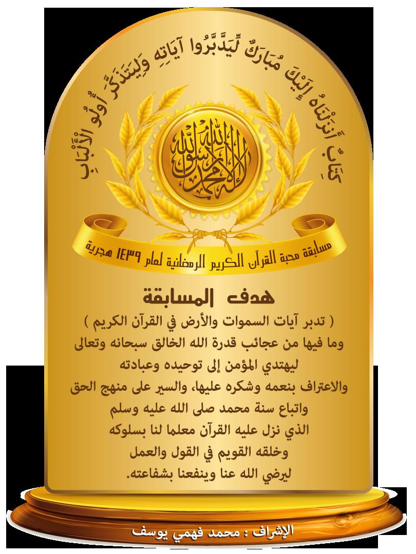 مسابقة محبة القرآن الكريم 1439هجرية  419367726