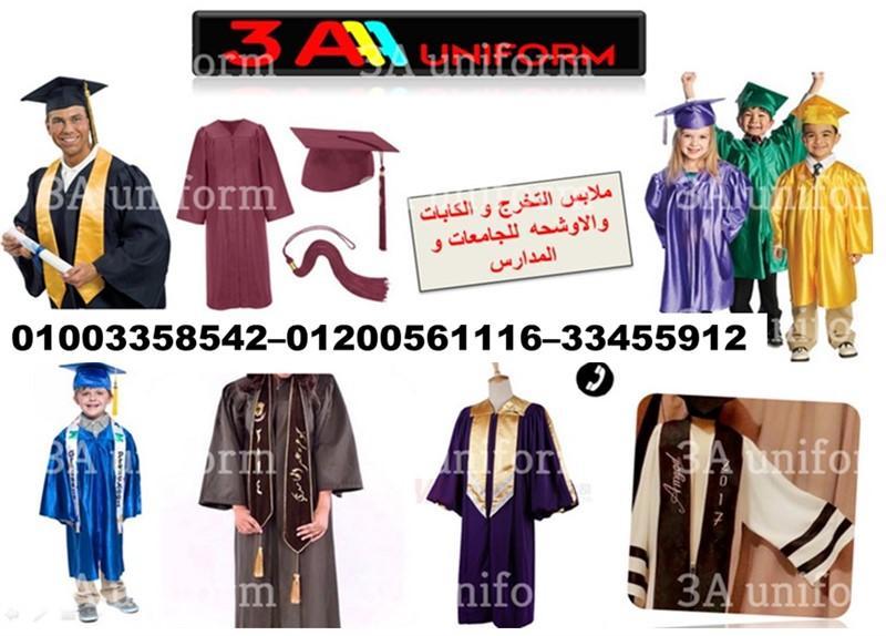 بيع قبعات تخرج01003358542–01200561116–0233455912 155453475
