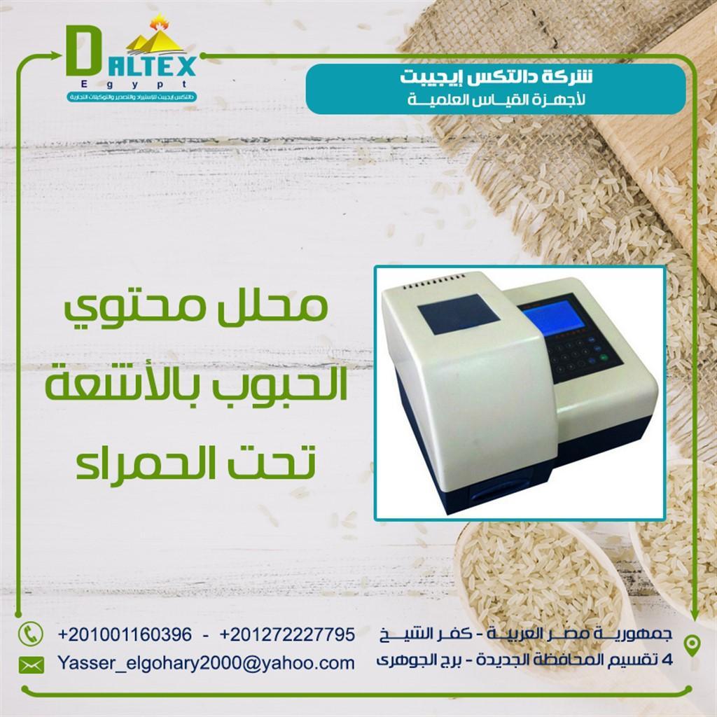 محلل محتوى (مكون) الحبوب بالأشعة تحت الحمراء من شركة دالتكس ايجيبت لاجهزة القياس العلمية 725436187