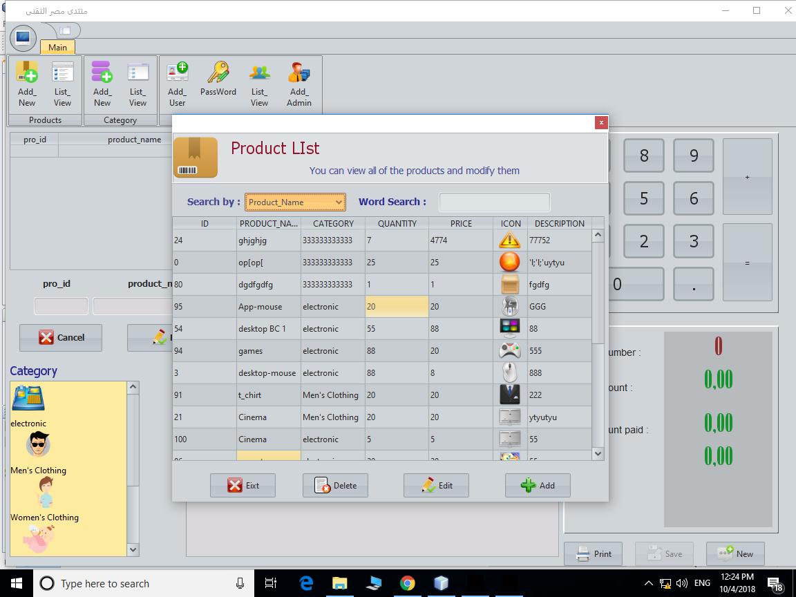 نقطة مبيعات أو كاشير مفتوح المصدر بالجافا Java Pos من تصميمي من يريد المشاركة فى تطويرة 108553289