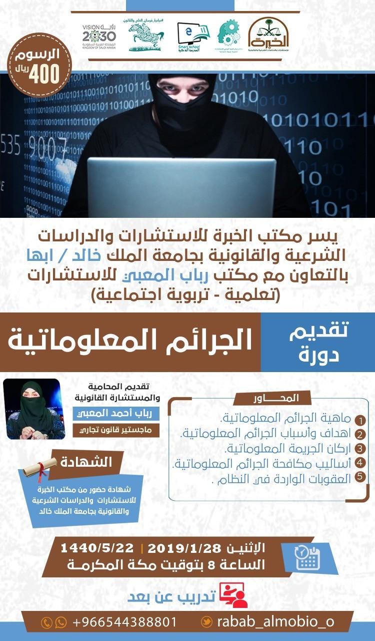 """دورة"""" الجرائم المعلوماتية"""" بقيادة المحامية والمستشارة القانونية رباب أحمد المعب 912584149"""