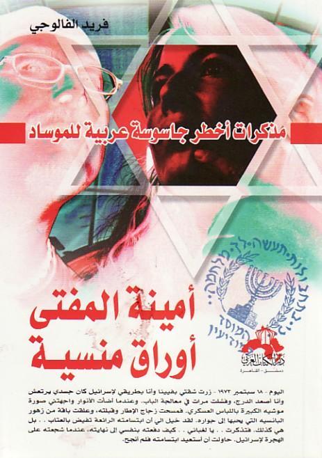 كتاب مذكرات أخطر جاسوسه عربيه للموساد أمينه المفتى 743667138