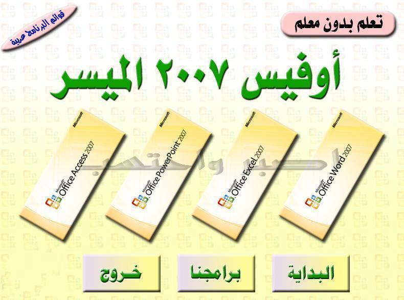المجموعة الشاملة فى (اوفيس-دورة اوفيس-دورة icdl-امتحان icdl) 987940855