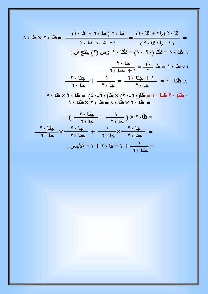 من ارخم مسائل المثلثات .....بس لسه في ارخم منها 535749346
