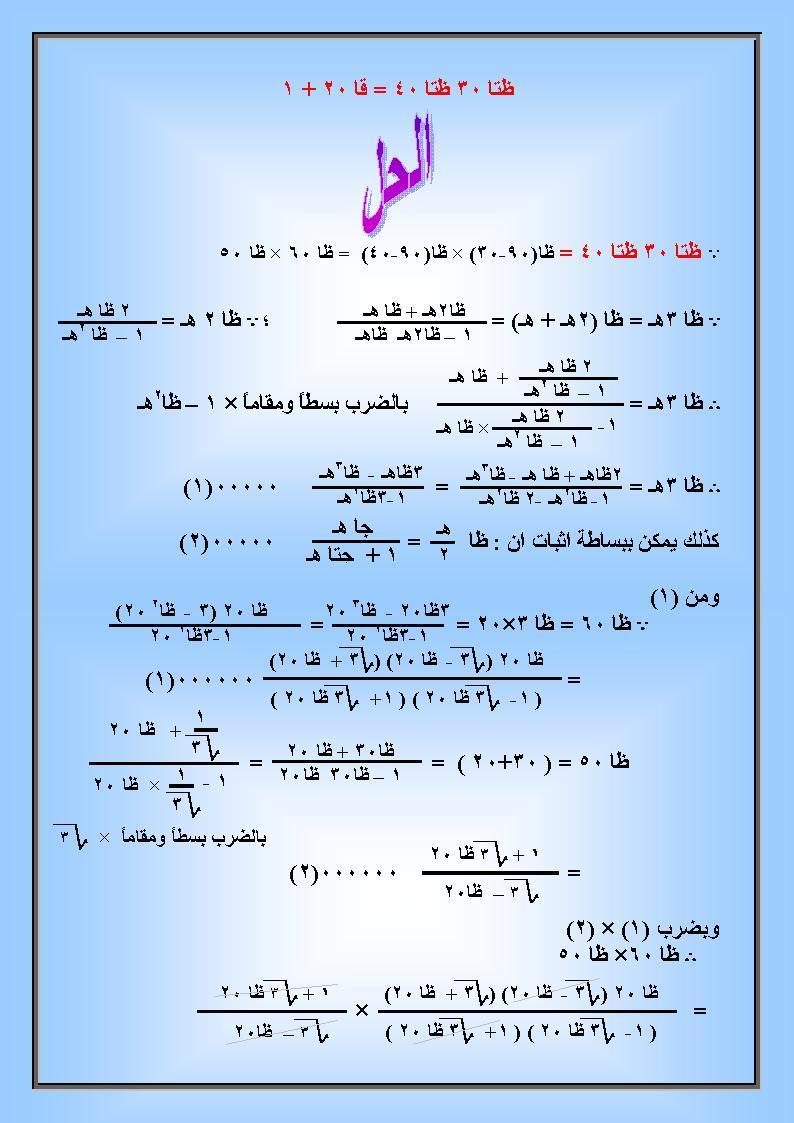 من ارخم مسائل المثلثات .....بس لسه في ارخم منها 721790318