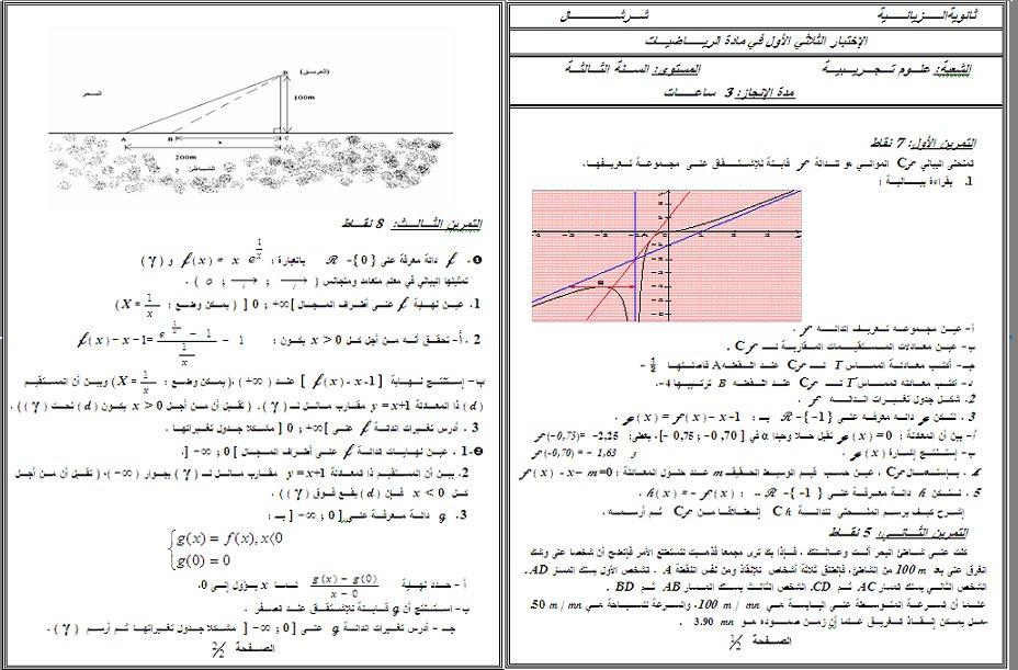 الاختبار الثاني بثانوية الزيانية - شرشال ع ت 202576413