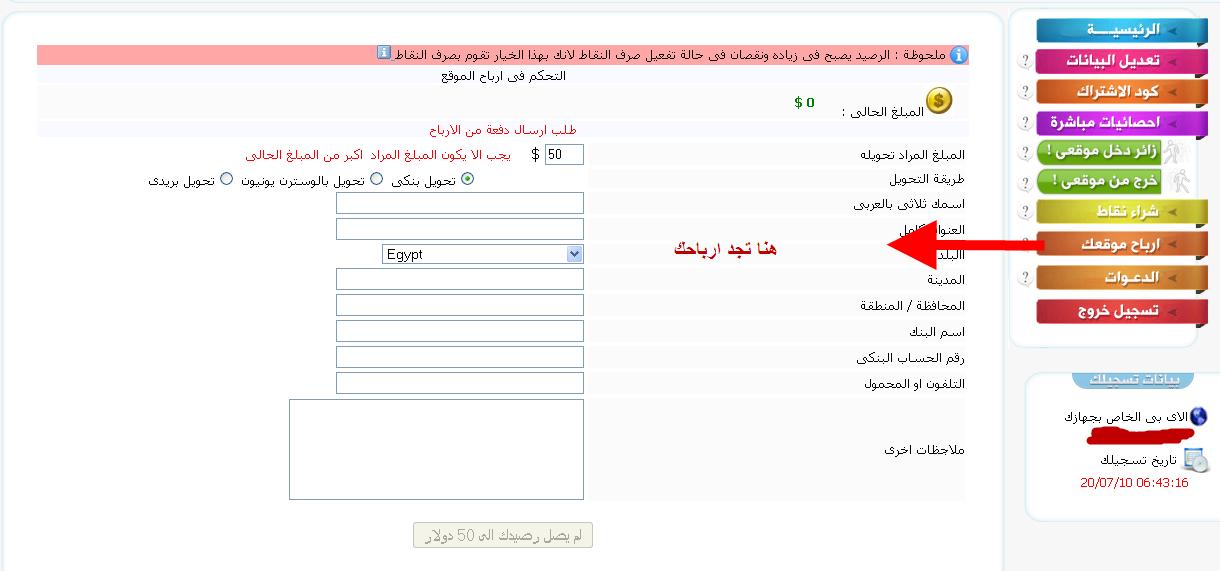 شرح طريقة كسب الاف الزوار من خلال تبادل الزيارات مع المواقع 874343697