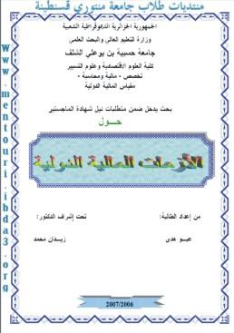 مذكرات تخرج °~نقود مالية وبنوك~°--1 949983848