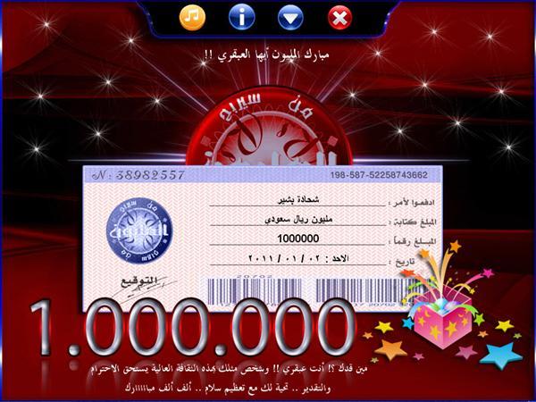 لعبة من سيربح المليون المطورة في اخر اصدار 2011 130605436