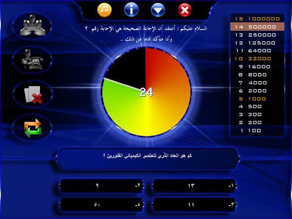 لعبة من سيربح المليون المطورة في اخر اصدار 2011 214721893