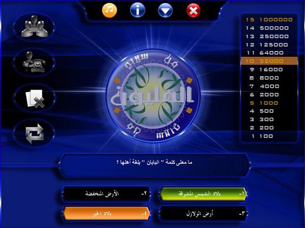لعبة من سيربح المليون المطورة في اخر اصدار 2011 371579106