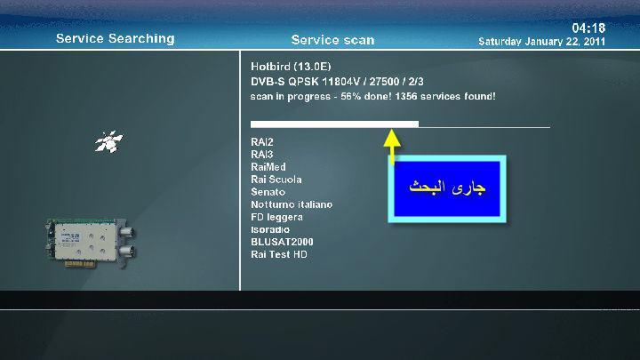 وتتواصل الحصريات مع العملاق dm8000 hd (شرح طريقة البحث الالى) 695518314
