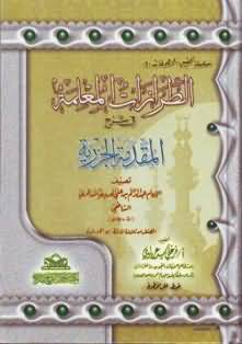 منتدى الشيخ فرغلي عرباوي للقراءات 757482573