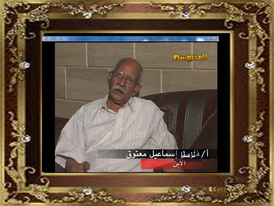الدكتور اسماعيل معتوق رحمه الله 124900121