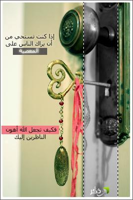 حصريا على منتدى واحة الإسلام - صور رمزية روووعة 482533222
