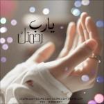 حصريا على منتدى واحة الإسلام - صور رمزية روووعة 474376783