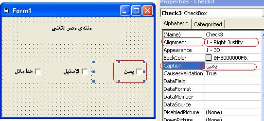 الدرس السابع ...التعامل مع الادوات option box & check box &Frame 590465326