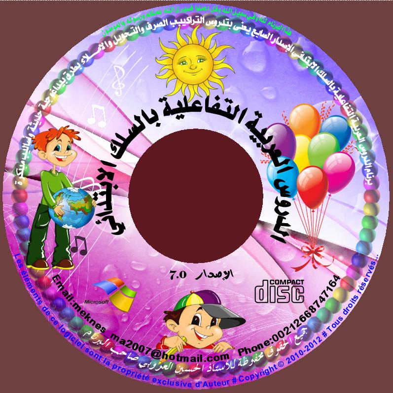 برنام الدروس العربية التفاعلية بالسلك الابتدائي 344967172