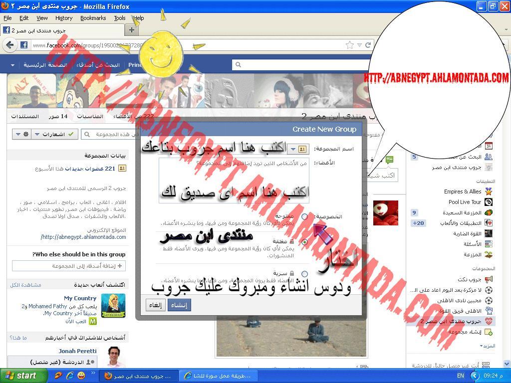 ازاى تعمل جروب على الفيس بوك بطريقتين (حصريا على منتدى ابن مصر) 548950121