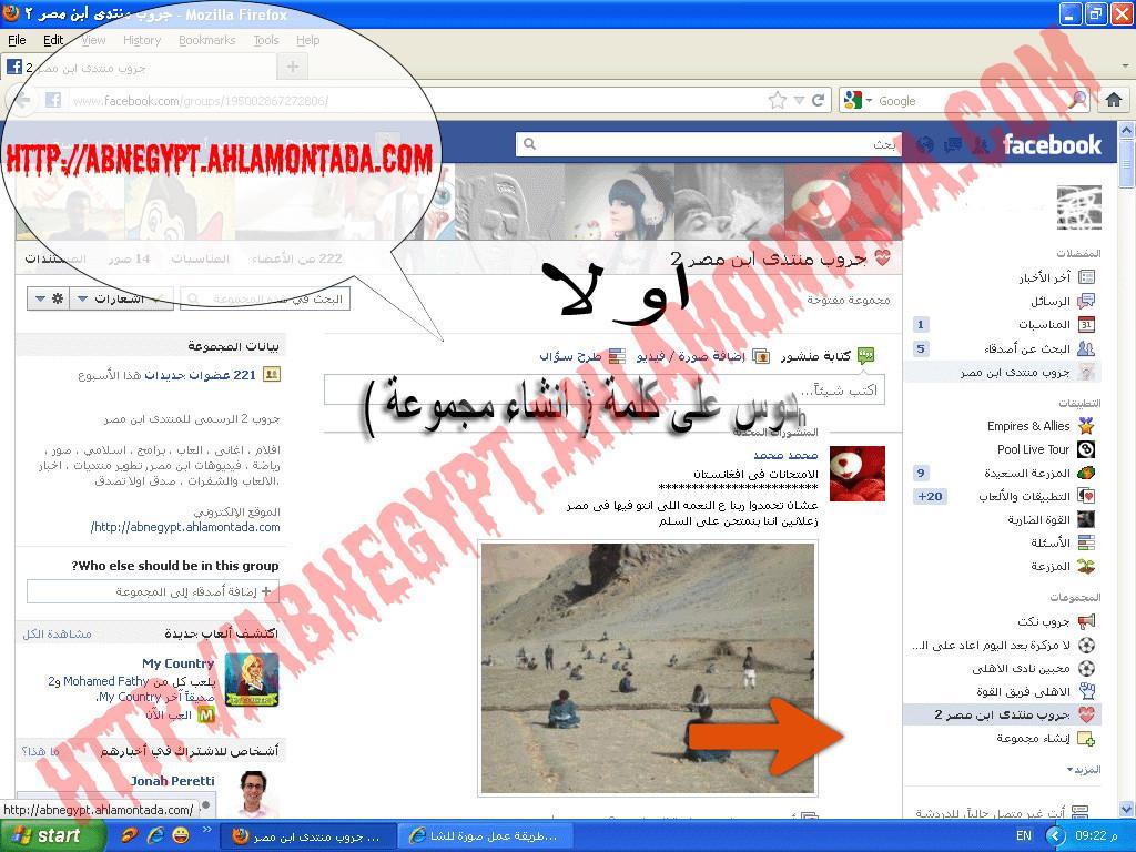 ازاى تعمل جروب على الفيس بوك بطريقتين (حصريا على منتدى ابن مصر) 643950147