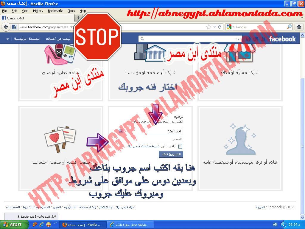 ازاى تعمل جروب على الفيس بوك بطريقتين (حصريا على منتدى ابن مصر) 885932395