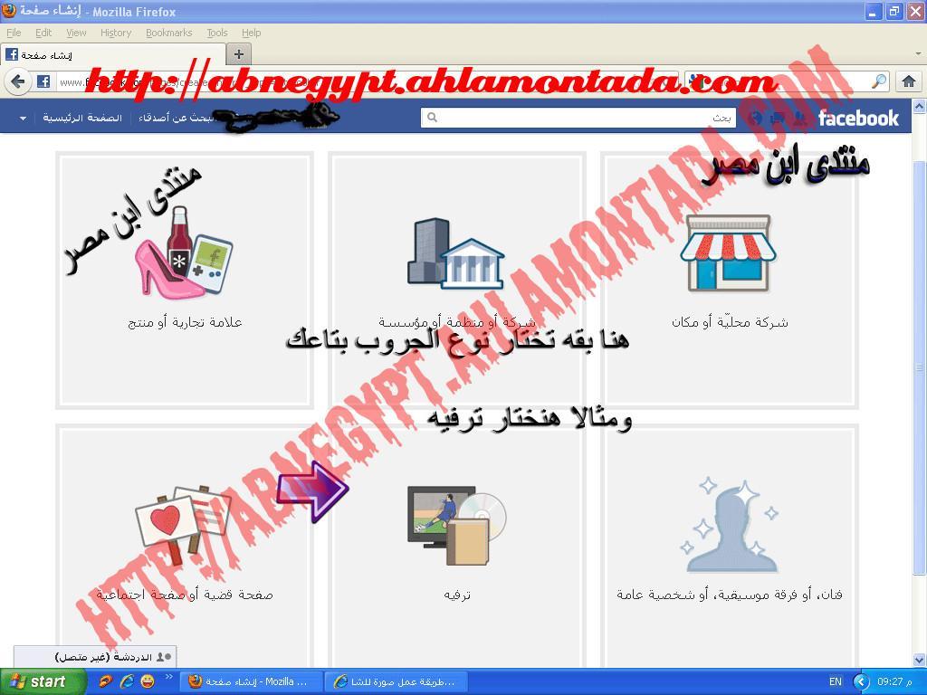 ازاى تعمل جروب على الفيس بوك بطريقتين (حصريا على منتدى ابن مصر) 996771099