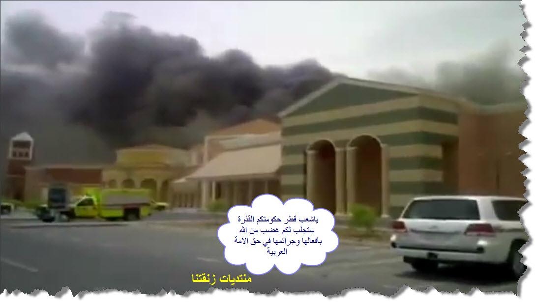 فيديو حريق في مجمع تجاري في قطر وأنباء عن قتلى من الأطفال  922054006