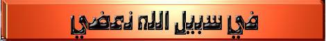أناشيد جهادية مهداة للجميع - صفحة 4 264516638