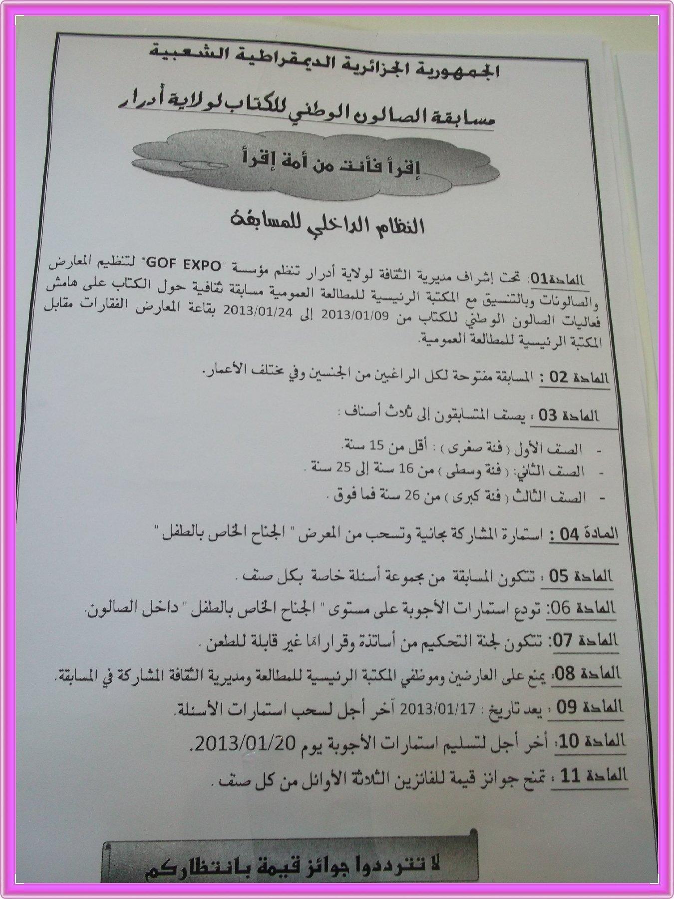 فعاليات الصالون الوطني للكتاب بأدرار 319726835