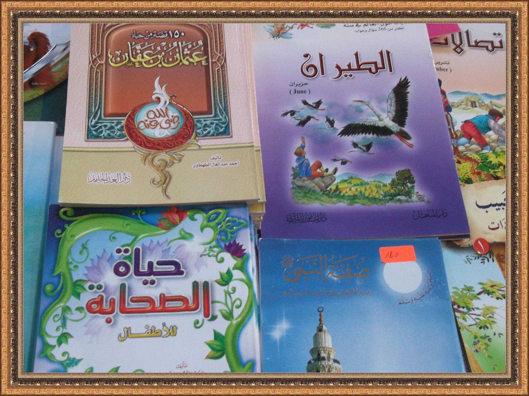 فعاليات الصالون الوطني للكتاب بأدرار 932843964