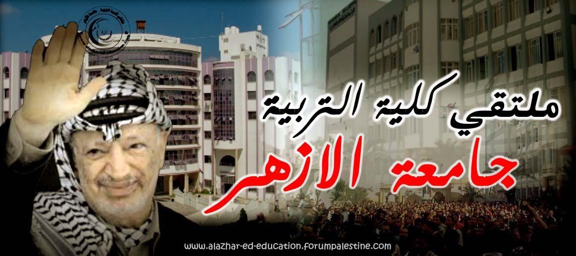 .•:* ملتقي كلية التربية  جامعة الأزهر *:•.