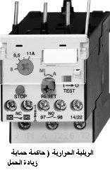 اجزاء من دارات التحكم (الكونتاكتورات ضواغط تشغيل وايقاف ريليات ولوحات) 517893294